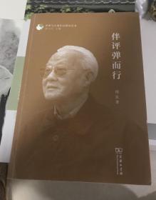 伴评弹而行(评弹与江南社会研究丛书)M