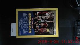 华夏地理 2014.2