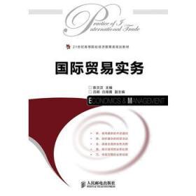 国际贸易实务 陈文汉 人民邮电出版社9787115282750