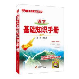 正版 基础知识手册 高中语文 2016版  薛金星  编  北京教育出版社  9787552269680