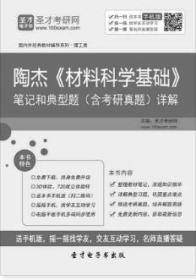 纸质版 陶杰《材 料科学基础》笔记和典型题(含考研真题)详解