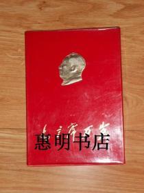 毛主席万岁(活页40张全)[32开 如图]