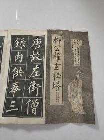 民国时期完好字帖:柳公权玄秘塔