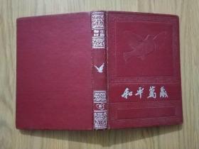 50年代精装空白笔记本日记本-《和平万岁》(书前图多,页面下边有名人格言和头像,头像有部分打X)已核对不缺页