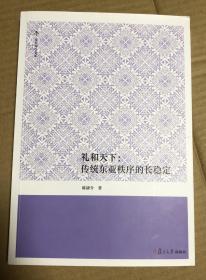 礼和天下:传统东亚秩序的长稳定(著者签赠本)