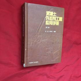 混凝土外加剂工程应用手册(第二版)(破损见图,避免争议)