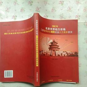 2007年 北京市劳动市场工资指导价位与企业人工成本状况【内页干净】现货