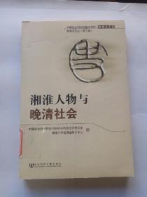 湘淮人物与晚清社会(馆藏未阅)
