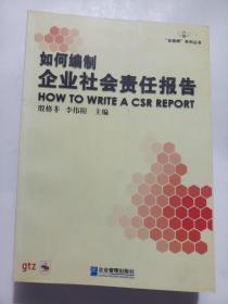 如何编制企业社会责任报告
