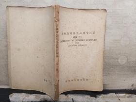 实验高级英文法练习解答(中华民国30年10月初版)