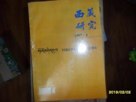 西藏研究 1997年第4期