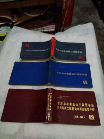 常用晶体二极管大功率三极管手册/常用小功率晶体三极管手册 常用晶体二极管大功率三极管手册(续编)