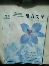 新东方魅力文学第三期