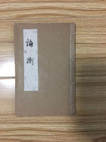 民国扫叶山房白纸精印:  论衡(卷6-10)