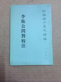 李卫公问对校注/新编诸子集成续编
