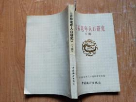 吉林老年人口研究 (下册)