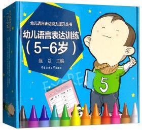 幼儿语言表达训练5-6岁(含教具)