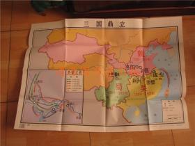 九年义务教育中国历史地图教学挂图:三国鼎立 赤壁之战(106x76cm)