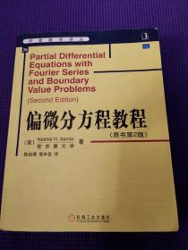 偏微分方程教程(原书第2版)正版现货