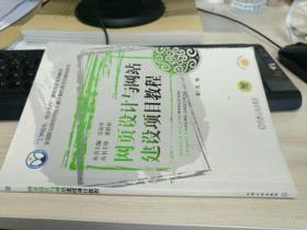 全国职业院校技能大赛计算机类项目辅导用书·网页设计与网站建设项目教程