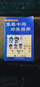 象棋中局对弈指南--棋牌娱乐丛书(仅印5000册)