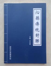 沁县地域文化之一----《沁县传统对联》-----第二十二辑----虒人荣誉珍藏