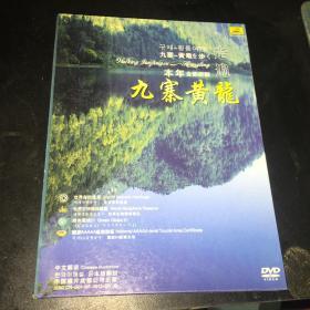 走遍九寨黄龙(DVD)