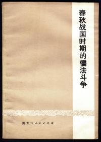 春秋战国时期的儒法斗争