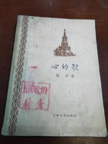 心的歌·仅印600册