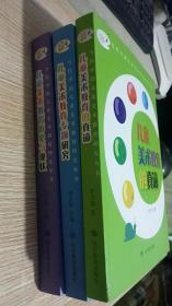 当代儿童美术教育研究丛书:儿童美术教育历史与现状,儿童美术教育的真谛,儿童美术教育专题研究  3本合售