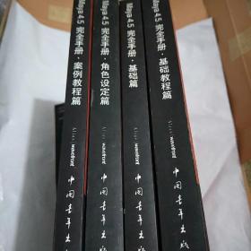Maya4.5完全手册(共18册)