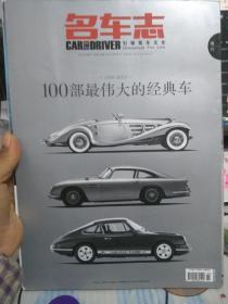 名车志——100部最伟大的经典车(2012年增刊)