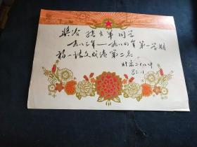 北京二十八中 83年奖状