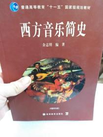 余志刚编著《西方音乐简史》(附光盘)一册
