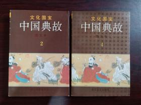 文化国宝《中国典故》图文本2、4两本合售。