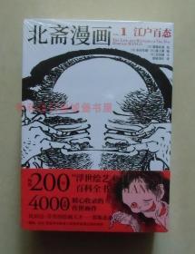 正版现货 北斋漫画套装3册 葛饰北斋 浮世绘艺术百科全书