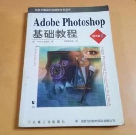 电脑平面设计与制作系列丛书:Adobe Photoshop基础教程(没光碟)