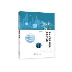 经营城市 地方政府专项债券创新与实践