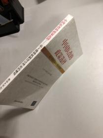 中国医改的政策选择