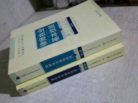 律师执业基本技能,上下册,第三版