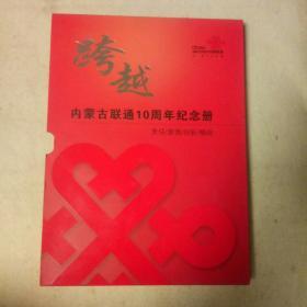 跨越。内蒙古联通十周年纪念册(内有一组邮票,无充值卡)。有外壳封。