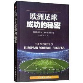 欧洲足球成功的秘密