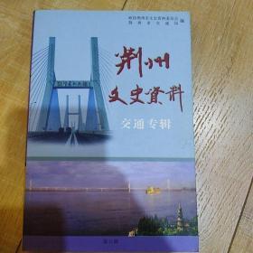 荆州文史资料(交通专辑)   第六辑