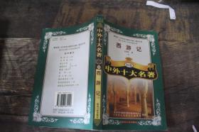 中外十大名著:西游记(上)