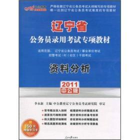 2011辽宁公务员专项教材:资料分析(中公版)