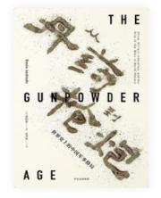 从丹药到枪炮:世界史上的中国军事格局