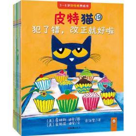 小读客·宝宝第一套好性格养成书:皮特猫第四辑(套装共6册)(乐观、自信、勇敢……皮特猫在美国家喻户晓,几乎每个孩子都在读!)