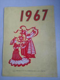 文革挂历 宣传画挂历 1967年挂历:中国画 (14张全) 货号XX3