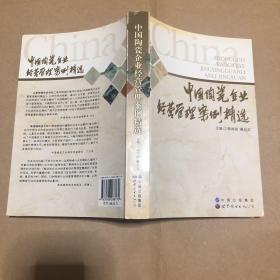 中国陶瓷企业经营管理案例精选(附名片一张) 原版书