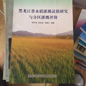 黑龙江省水稻灌溉试验研究与分区灌溉评价